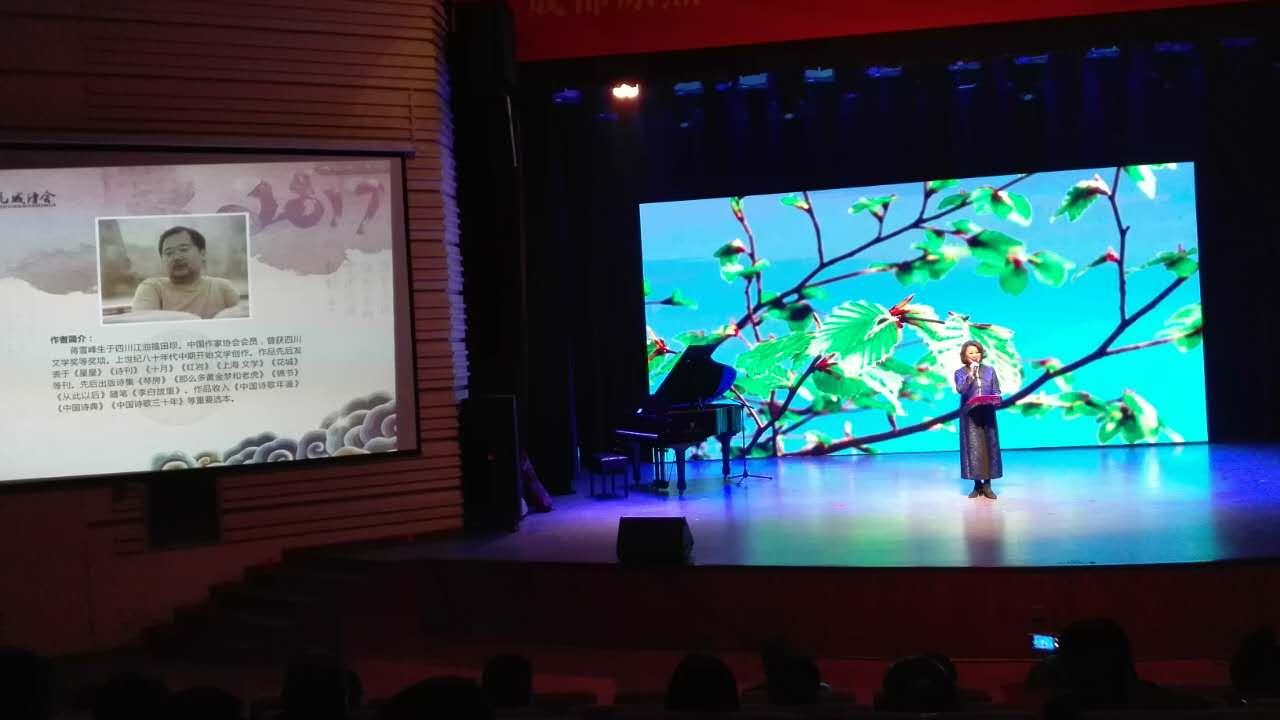 诗与歌与远方 在诗意中守望新年——成都原点·诗与歌—2017年迎新诗歌音乐节奏响 - 卡莎 - 卡莎(Kasahelen)的博客